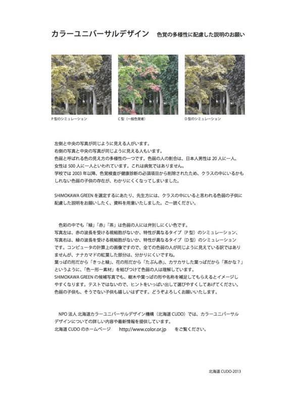 f:id:HokkaidoCUDO:20131110151946j:image:w640