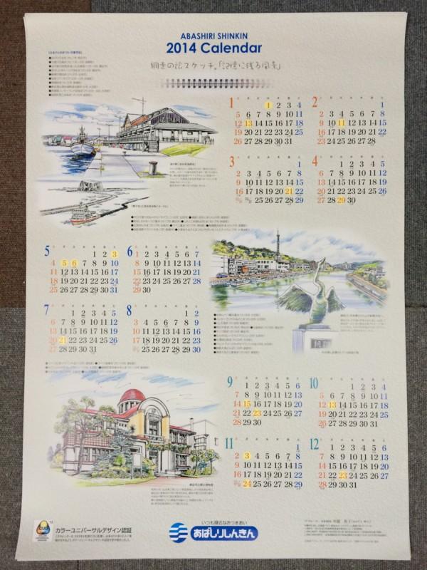 f:id:HokkaidoCUDO:20131122201525j:image:w640