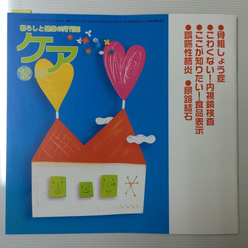 f:id:HokkaidoCUDO:20131126191729j:image:w640