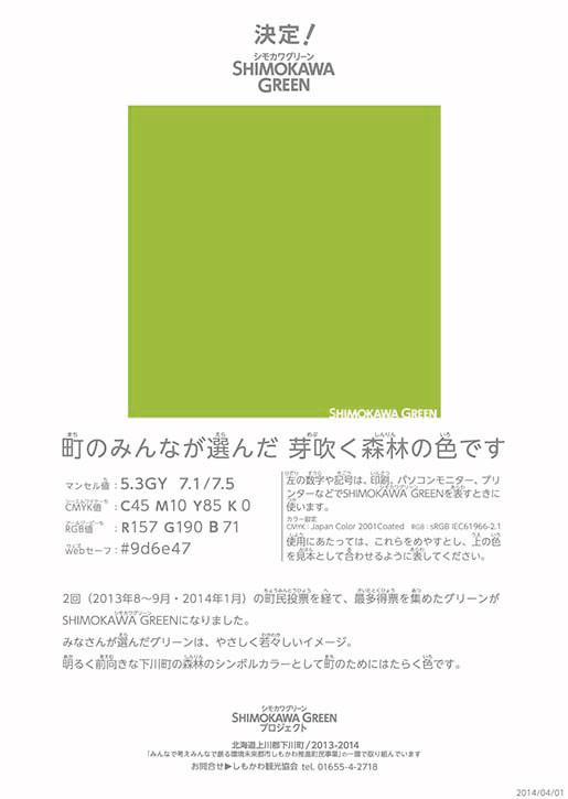 f:id:HokkaidoCUDO:20140508000122j:image:w640