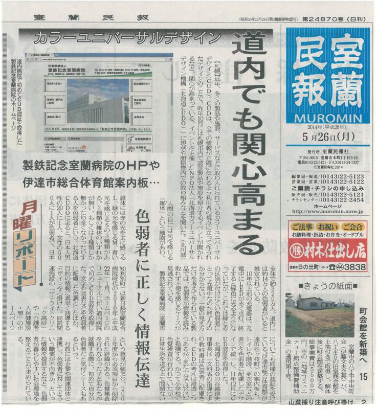 f:id:HokkaidoCUDO:20140528214524j:image:w640