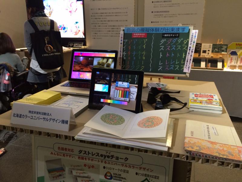 f:id:HokkaidoCUDO:20141025111637j:image:w640