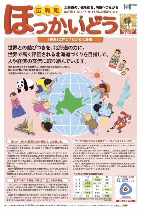 f:id:HokkaidoCUDO:20141104202139j:image:w640