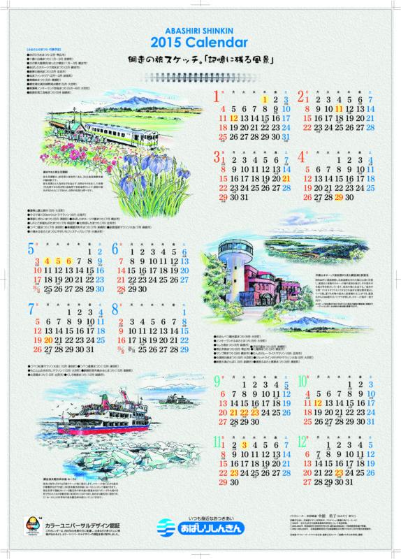 f:id:HokkaidoCUDO:20141210212200j:image:w640