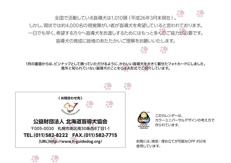 f:id:HokkaidoCUDO:20141210213948j:image:w640