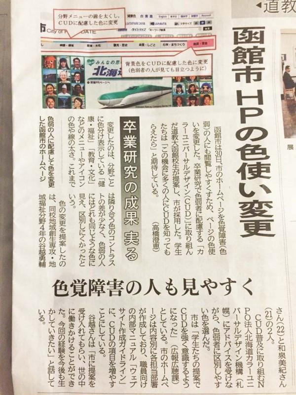 f:id:HokkaidoCUDO:20150131160030j:image