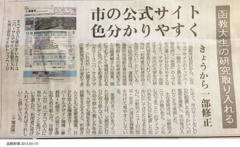 f:id:HokkaidoCUDO:20150203203743j:image:left