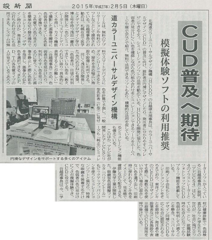 f:id:HokkaidoCUDO:20150214090407j:image:w640