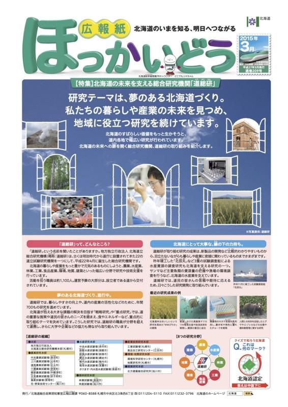f:id:HokkaidoCUDO:20150320212341j:image:w640