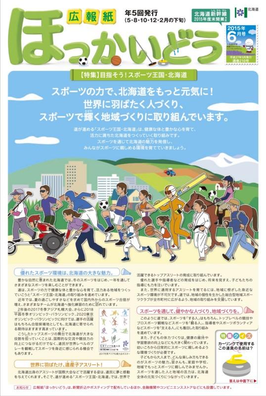 f:id:HokkaidoCUDO:20150519054728j:image:w640