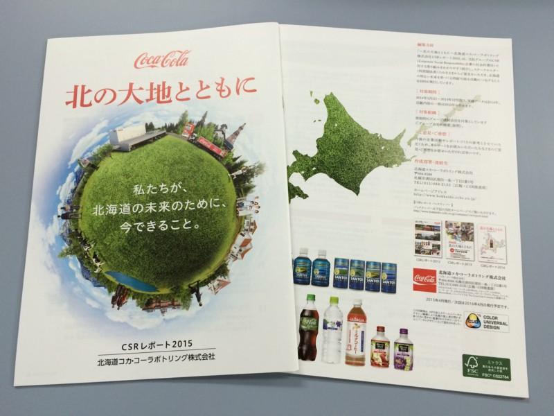f:id:HokkaidoCUDO:20150523144920j:image:w640