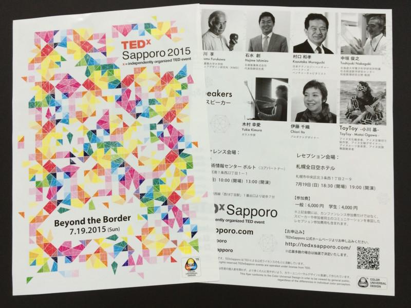 f:id:HokkaidoCUDO:20150623205600j:image:w640