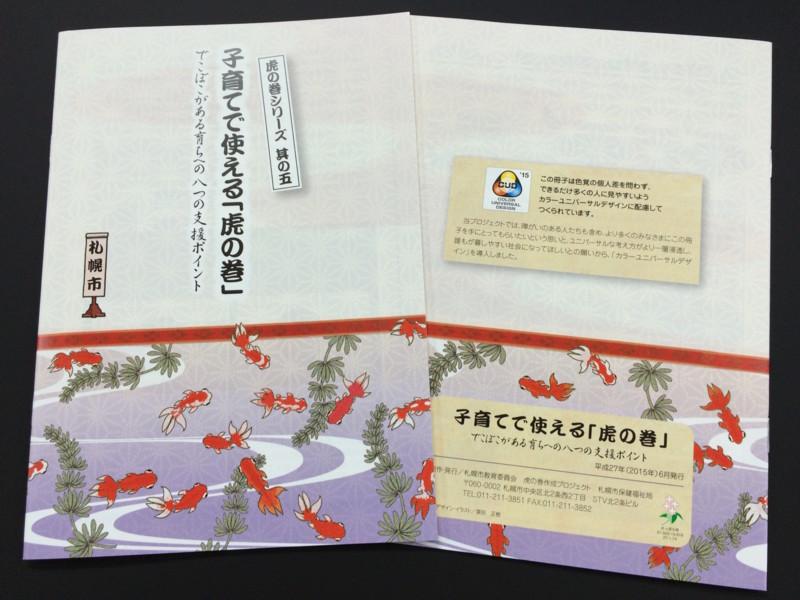 f:id:HokkaidoCUDO:20150623205632j:image:w640