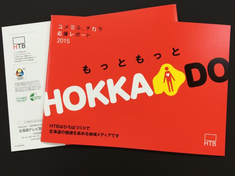 f:id:HokkaidoCUDO:20150623205706j:image:w640