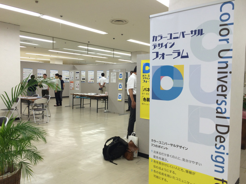 f:id:HokkaidoCUDO:20150802102011j:image:w640
