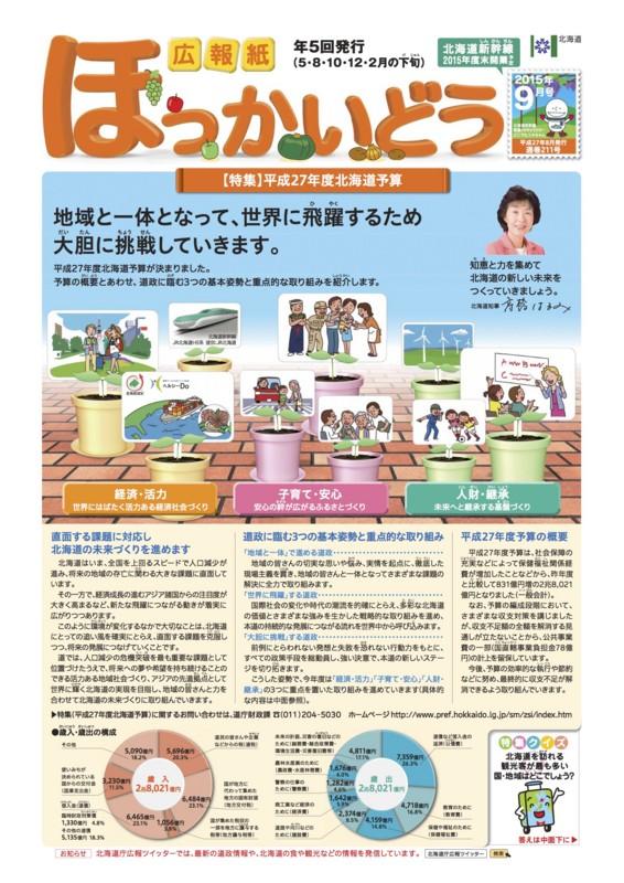 f:id:HokkaidoCUDO:20150819203545j:image:w640