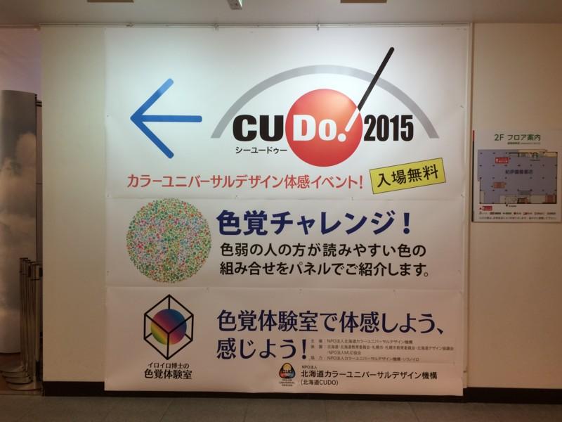 f:id:HokkaidoCUDO:20151028173551j:image:w640