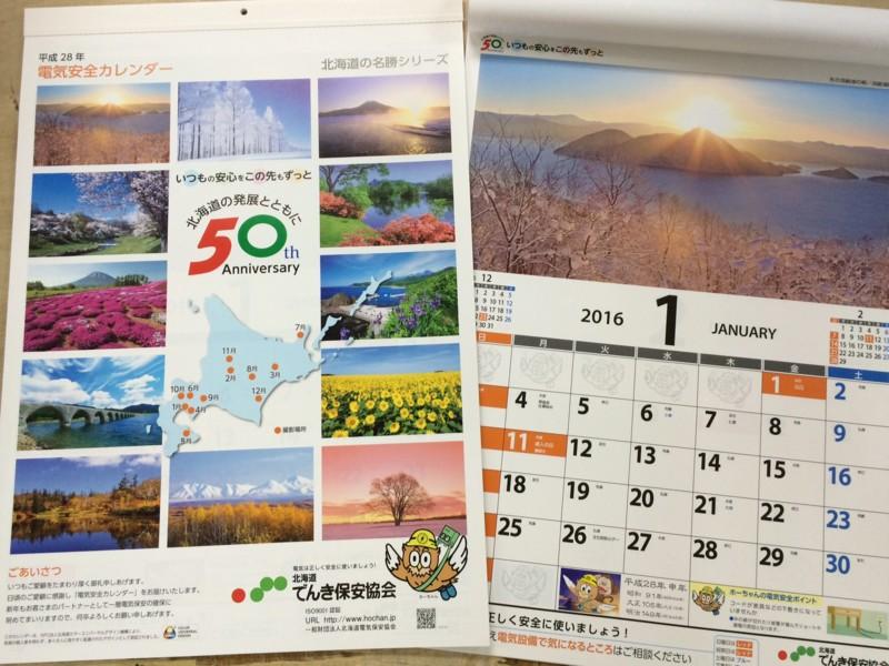 f:id:HokkaidoCUDO:20151125223044j:image:w640