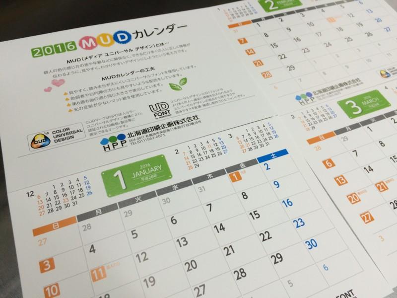 f:id:HokkaidoCUDO:20151202214650j:image:w640