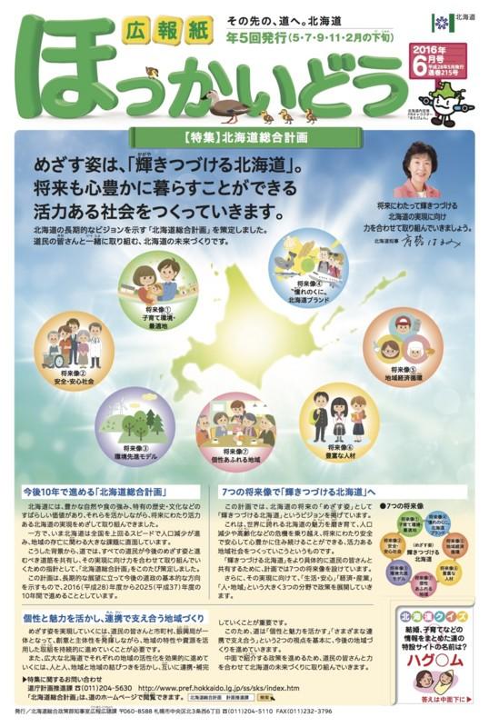 f:id:HokkaidoCUDO:20160608211140j:image:w640