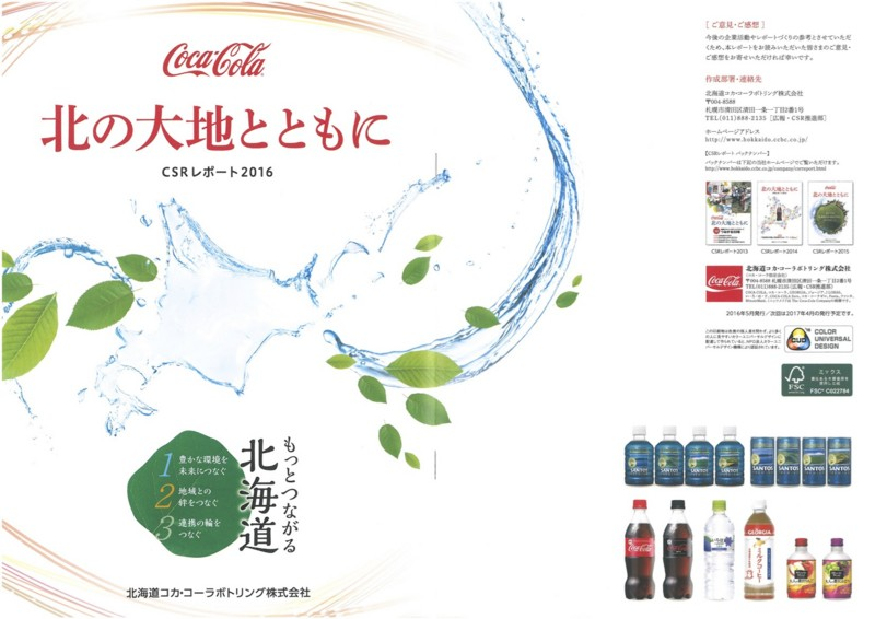 f:id:HokkaidoCUDO:20160609221205j:image:w640