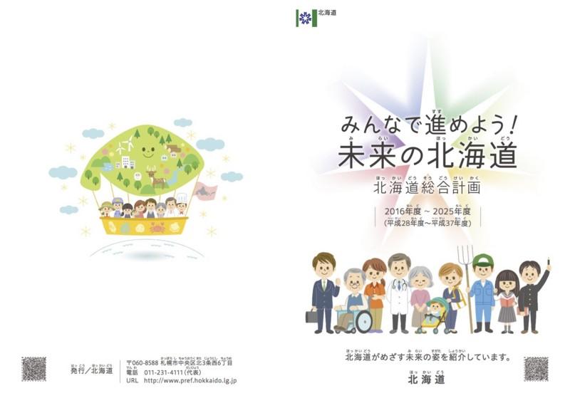f:id:HokkaidoCUDO:20160912212954j:image:w640