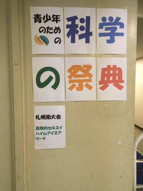 f:id:HokkaidoCUDO:20170802091259j:image:w640