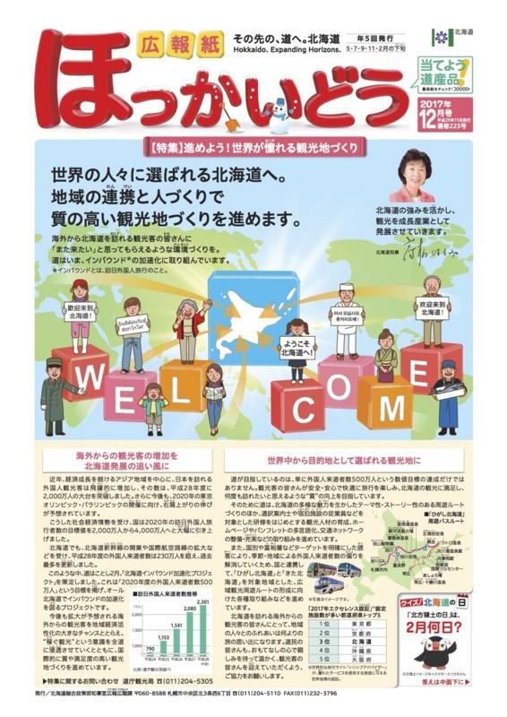 f:id:HokkaidoCUDO:20171129115930j:image:w640