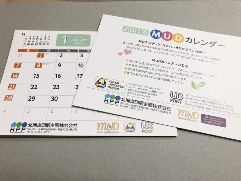 f:id:HokkaidoCUDO:20171212203608j:image:w640