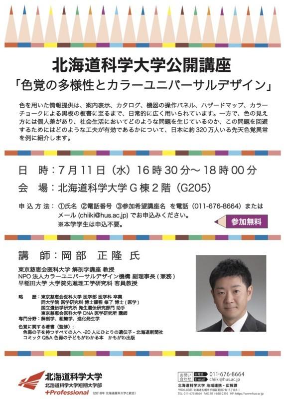 f:id:HokkaidoCUDO:20180717211745j:image:w640