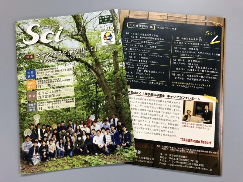 f:id:HokkaidoCUDO:20180731182239j:image:w640