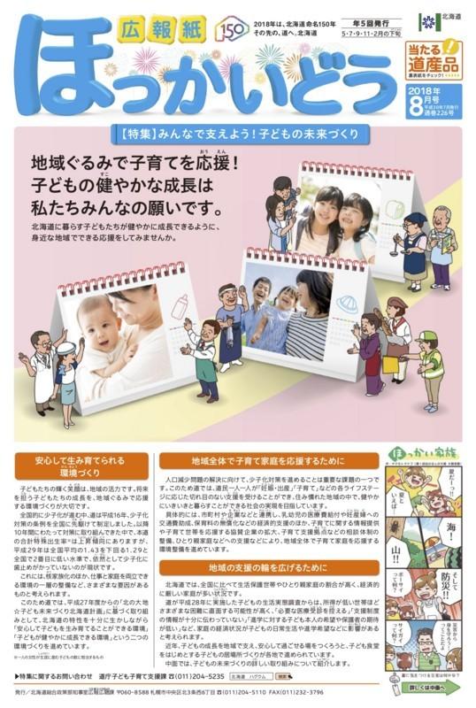 f:id:HokkaidoCUDO:20180808084500j:image:w640