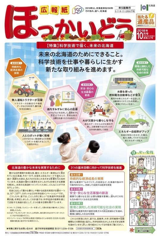 f:id:HokkaidoCUDO:20181018174511j:image:w360