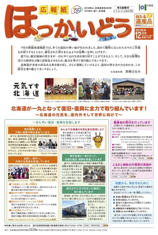 f:id:HokkaidoCUDO:20181120084538j:image:w640