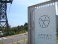 [2011年の六甲山]