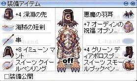 f:id:Homura:20090621025829j:image