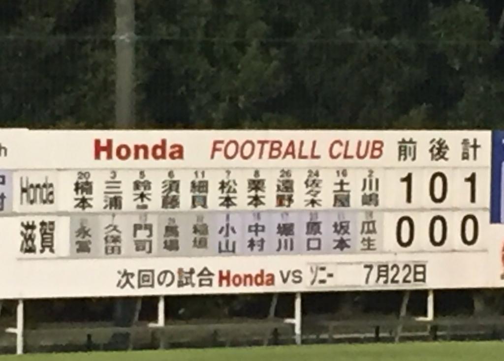 f:id:HondaFC:20170728144835j:plain