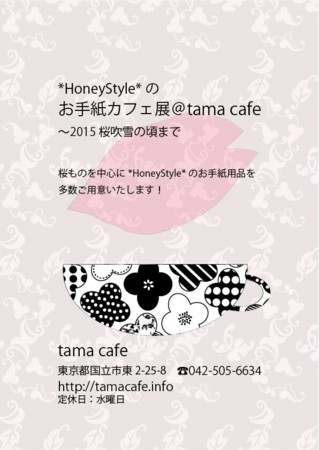 f:id:HoneyStyle:20150219180450j:image