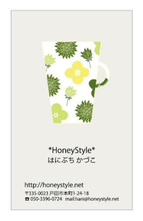 f:id:HoneyStyle:20170303220322j:image