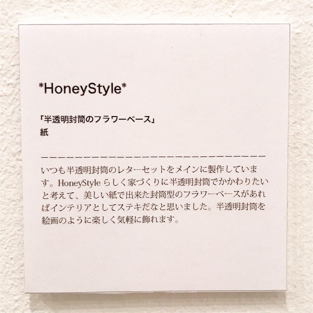 f:id:HoneyStyle:20171128170952j:image