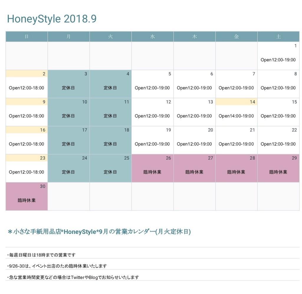 f:id:HoneyStyle:20180820171703j:image