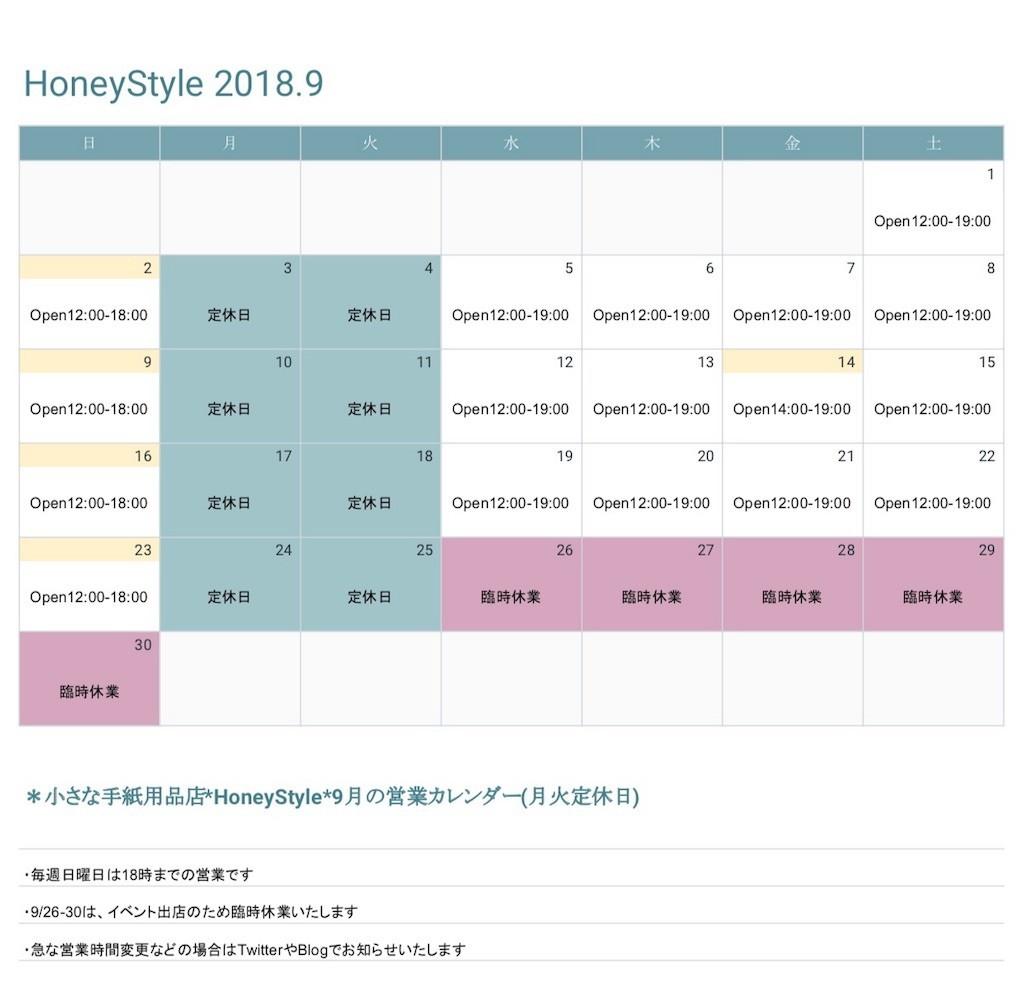 f:id:HoneyStyle:20180821233248j:image