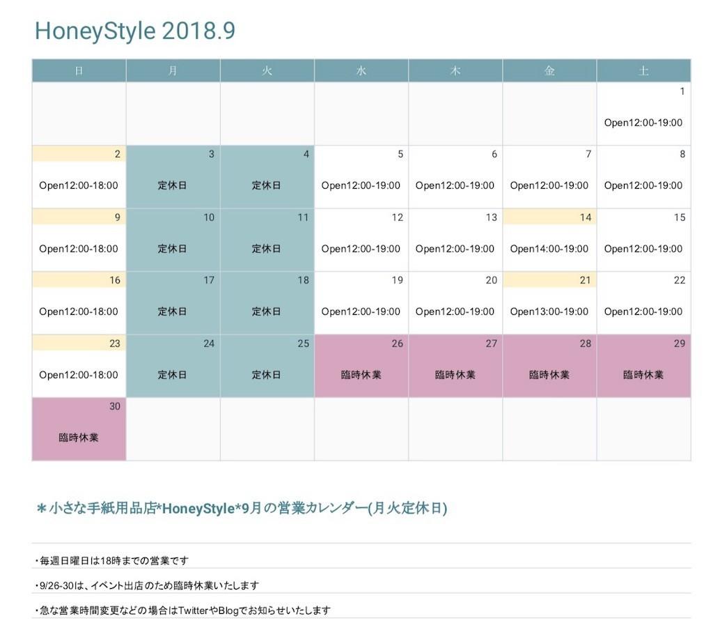 f:id:HoneyStyle:20180823220238j:image
