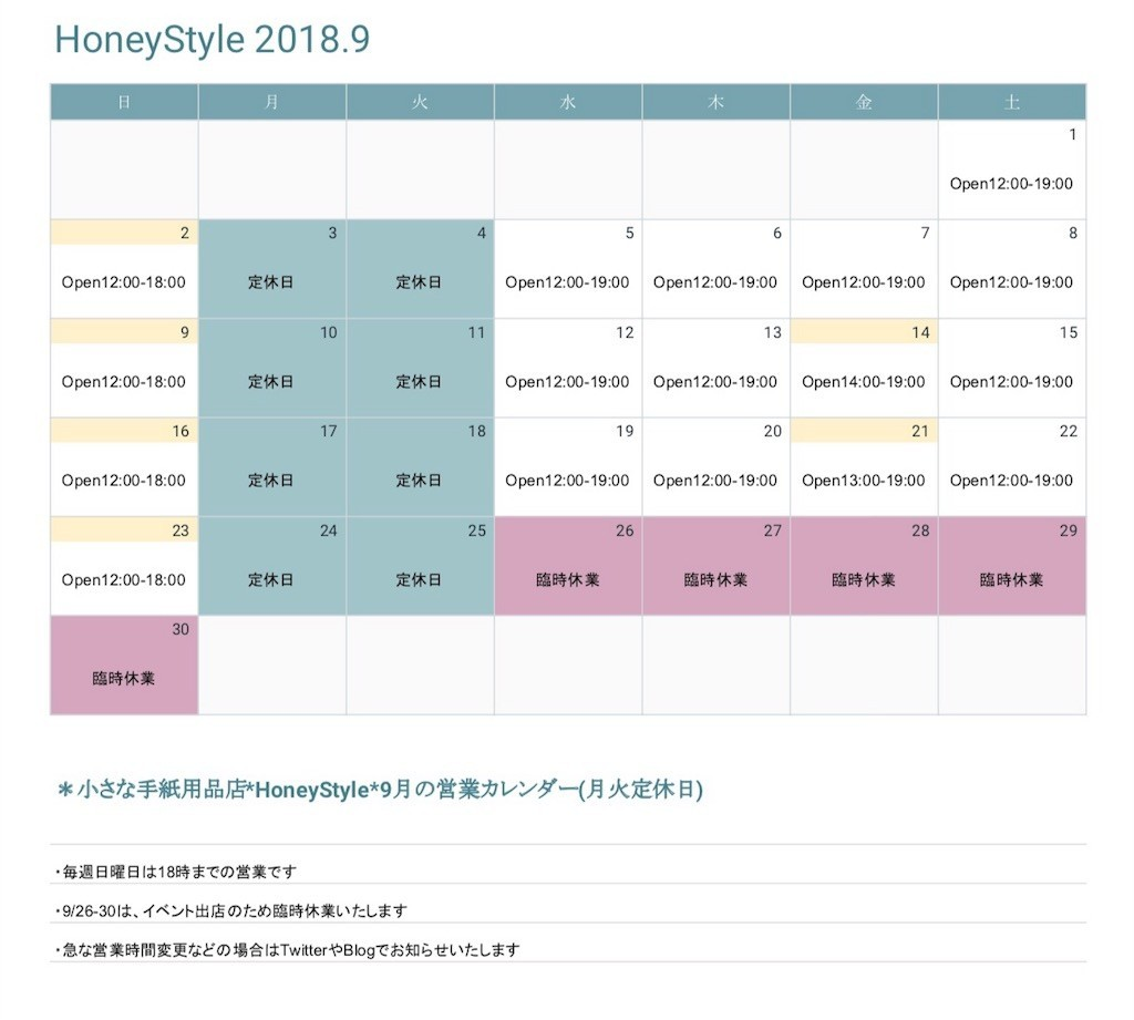 f:id:HoneyStyle:20180825204327j:image