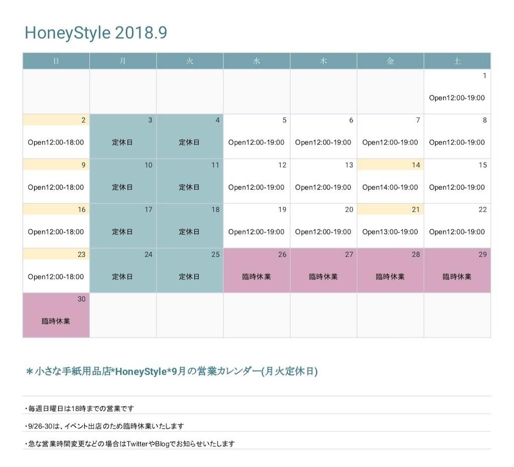 f:id:HoneyStyle:20180915045532j:image