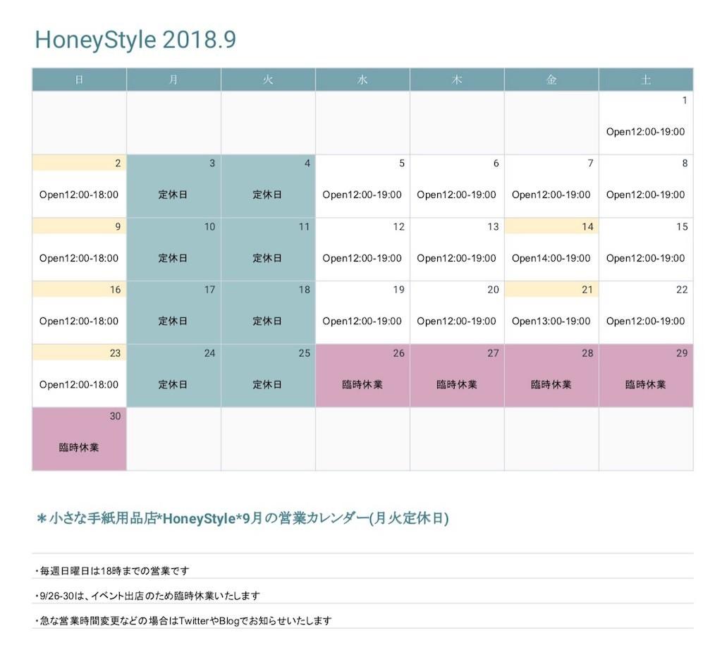 f:id:HoneyStyle:20180920203408j:image