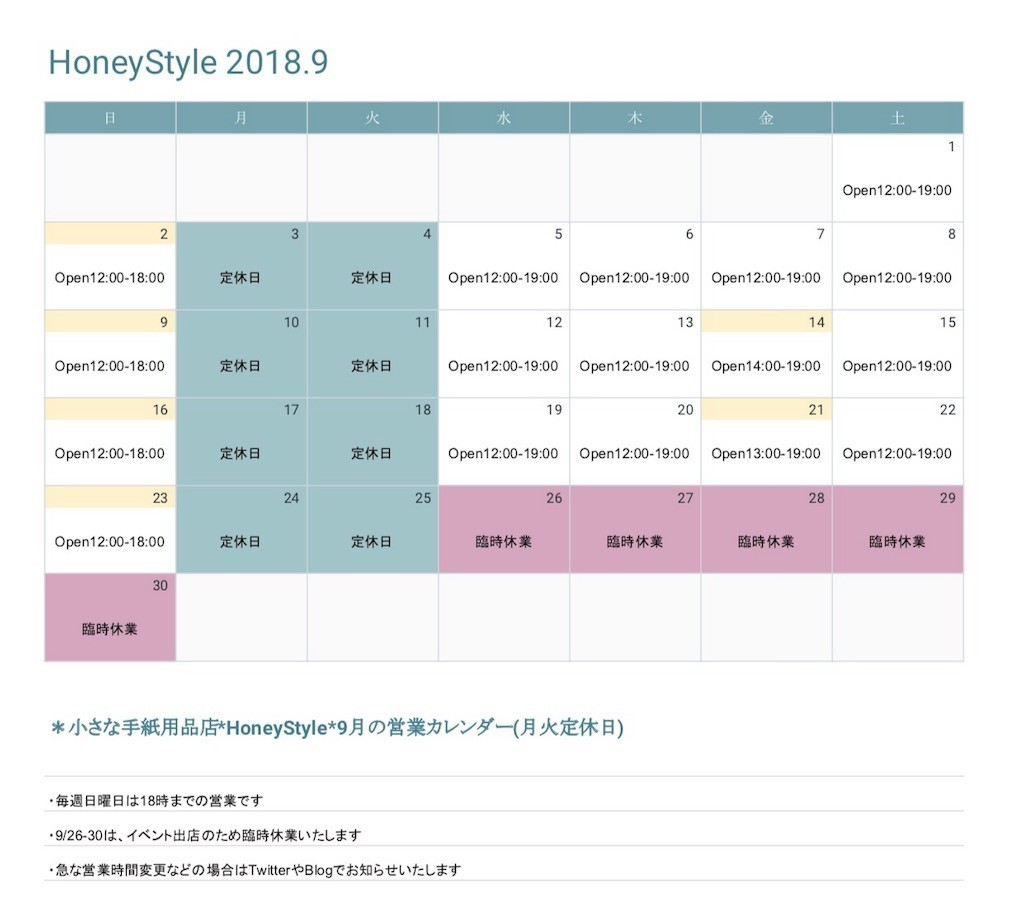 f:id:HoneyStyle:20180923085110j:image