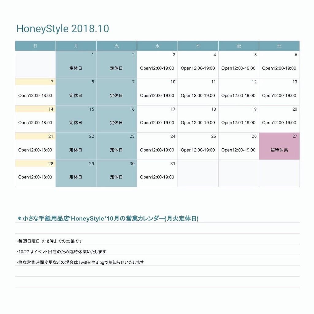 f:id:HoneyStyle:20181006023653j:image