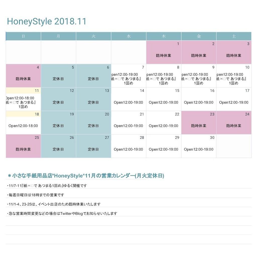 f:id:HoneyStyle:20181125210036j:image