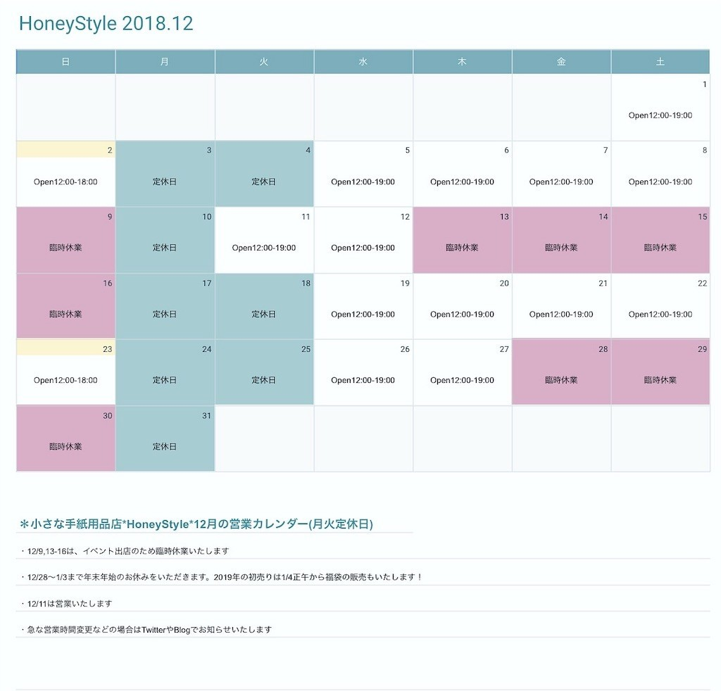 f:id:HoneyStyle:20181202131831j:image